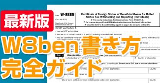 最新版W8ben書き方完全ガイド