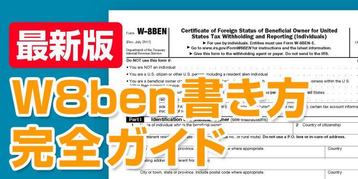 ( 2021最新版) W8ben ( W-8ben ) の書き方完全ガイド / マイナンバー対応