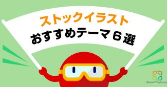 ストックイラストおすすめテーマ6選