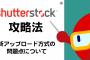 Shutterstock攻略法