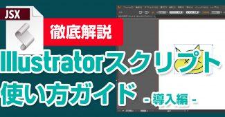 Illustratorスクリプト使い方ガイド