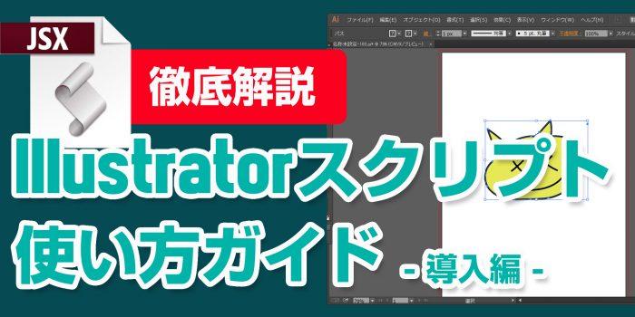 (2020対応) イラレを自動化!! 一番簡単なIllustratorスクリプト (イラレスクリプト) の使い方ガイド 導入編