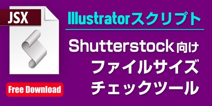 [Illustratorスクリプト無料配布] Shutterstock投稿用epsファイルサイズをチェックするツール