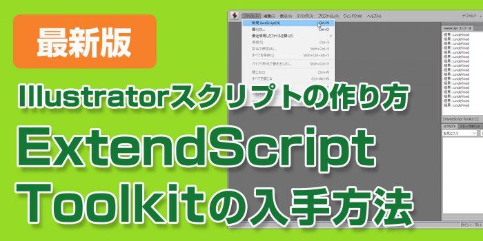 Illustratorスクリプト (イラレスクリプト) の作り方 – ExtendScript Toolkitの入手方法(最新版) –