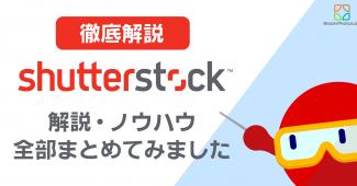 Shutterstock徹底攻略