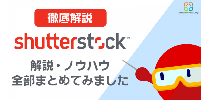[徹底解説] Shutterstock ( シャッターストック )のノウハウ完全まとめ / 一番売れるストックフォト