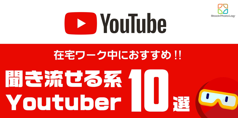 聞き流せる系Youtuber10選
