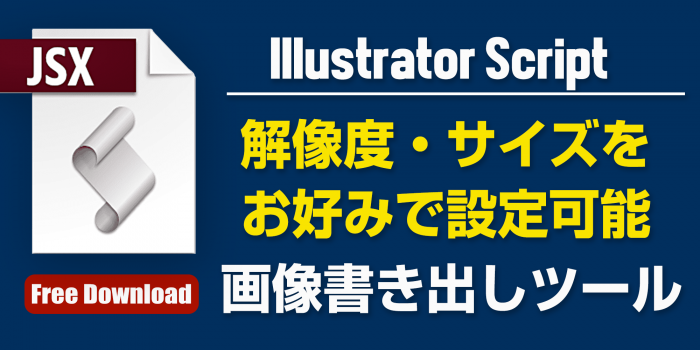 お好みのサイズ・解像度でJPG/PNG書き出しツール [Illustratorスクリプト無料配布]