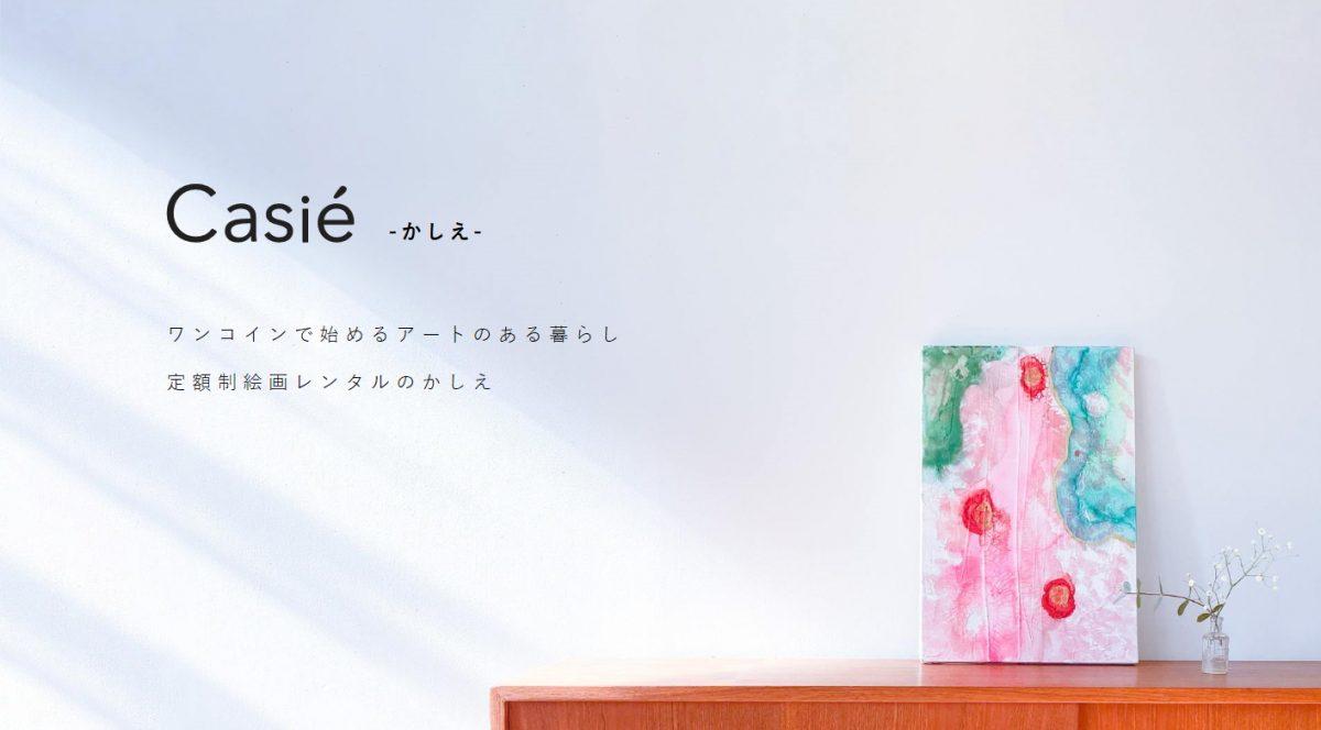 定額制絵画レンタルCasie