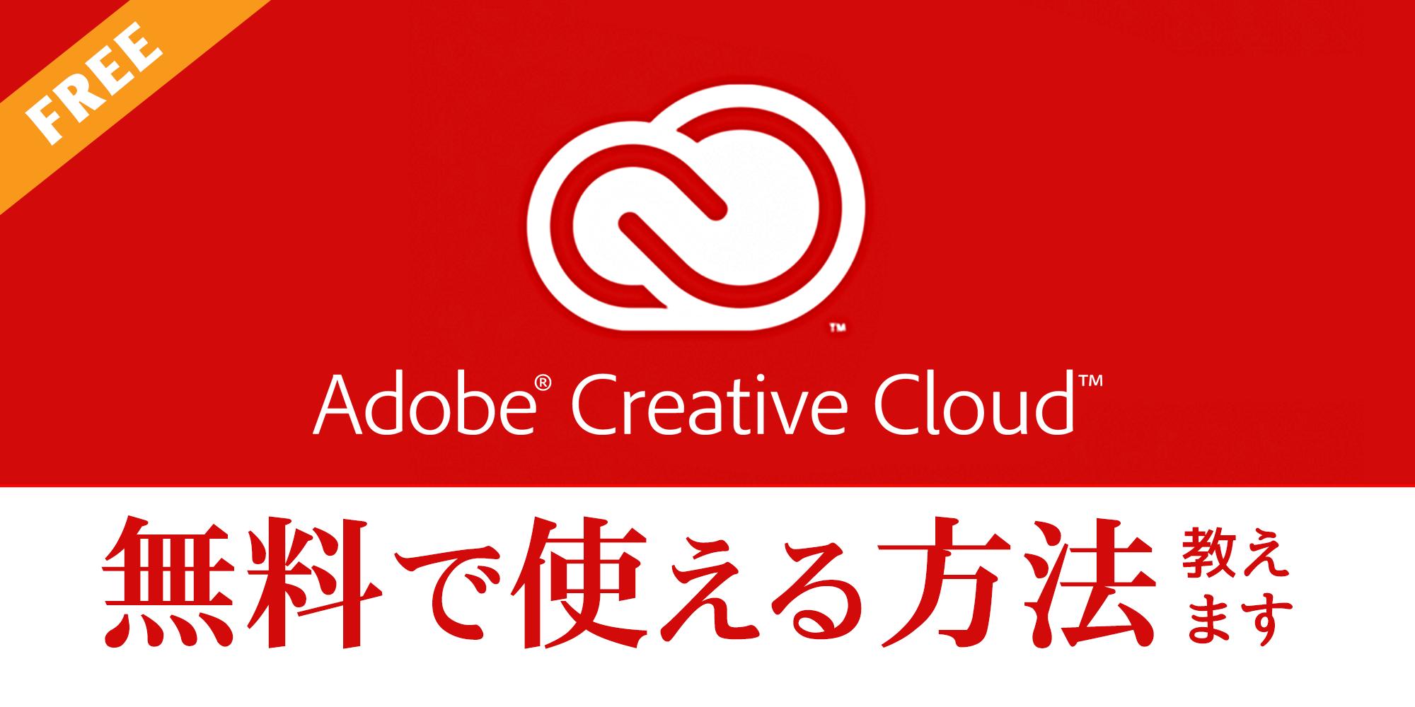 Adobe creative cloud 無料で使う方法