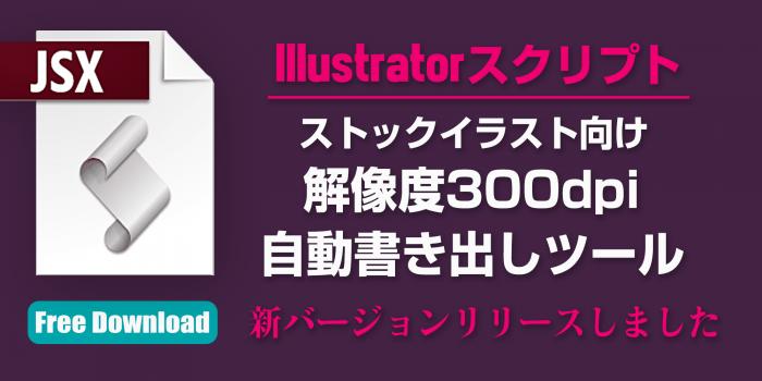 解像度300dpi 自動連番書き出しツールの新バージョンリリースのお知らせ [Illustratorスクリプト]