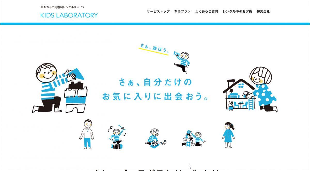 おもちゃのレンタルサービス【キッズ・ラボラトリー】