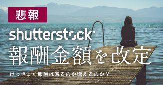 Shutterstock報酬改定