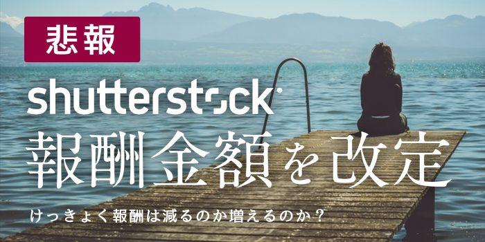 (悲報) Shutterstock(シャッターストック)が報酬金額を改定。寄稿者大量離脱か?