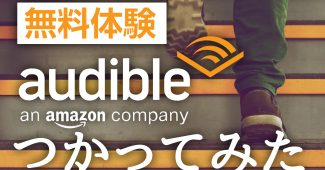 Amazon audible 無料体験