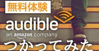Amazon audible 無料体験
