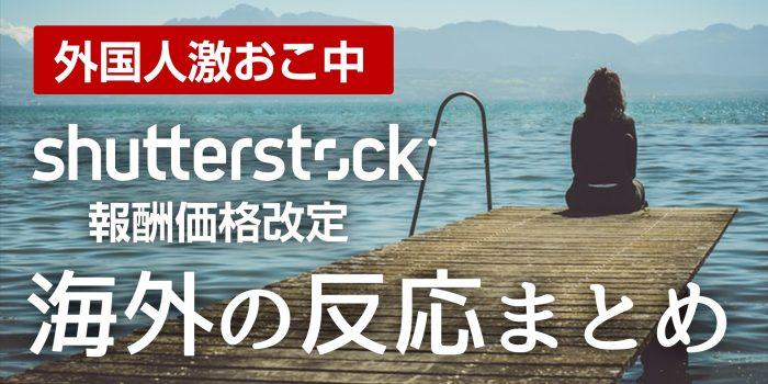 Shutterstock報酬価格改定 海外の反応まとめてみた
