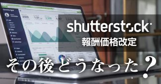 Shutterstock(シャッターストック)のその後