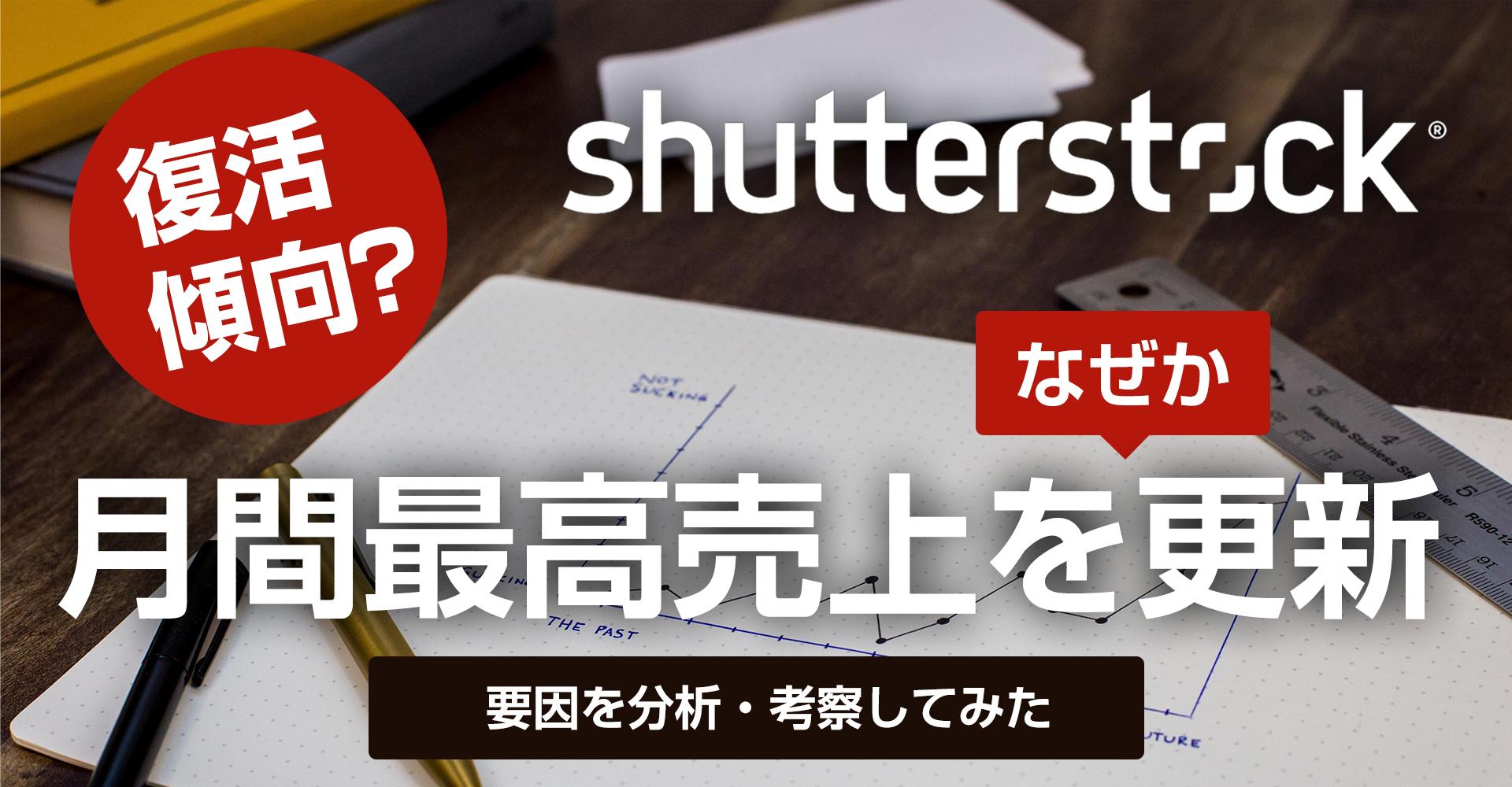 Shutterstock売上更新のなぜ?を分析してみた