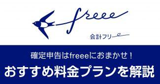 クラウド会計ソフトfreeeのおすすめ料金プラン