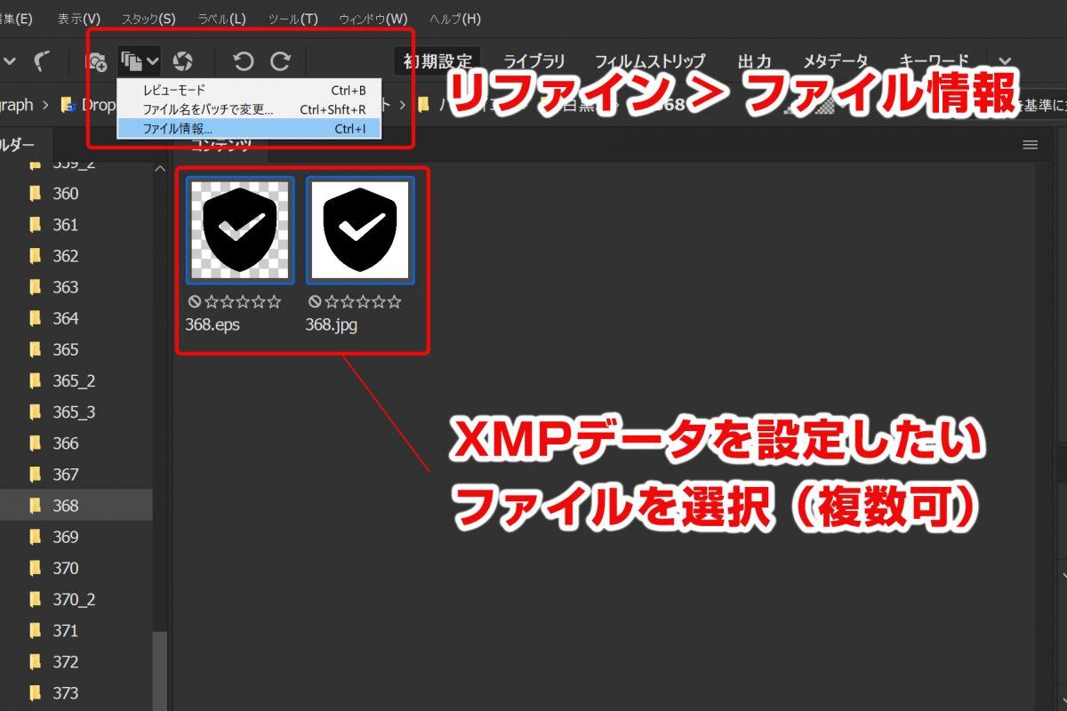 XMPデータ設定の方法