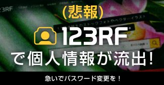 123RFで個人情報が流出