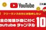 お金の知識が身に付くお勧めYoutubeチャンネル