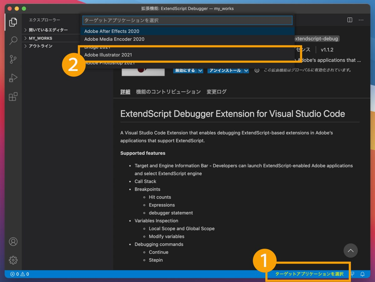 Visual Studio Codeとイラレの接続