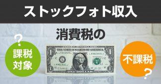 ストックフォト収入は消費税の課税対象?