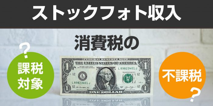 ストックフォト・ストックイラストの収入は消費税の課税対象?それとも不課税?
