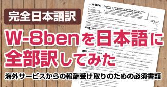 W-8benを日本語に翻訳してみた