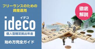 フリーランスのための資産運用 ideco (イデコ) 始め方完全ガイド