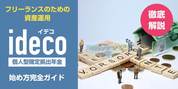 [フリーランスのための資産運用] iDeCo (イデコ)の徹底解説と始め方まとめ