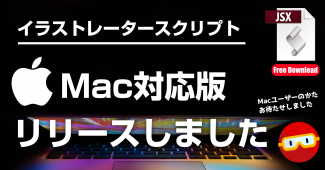イラレスクリプトMac版リリース